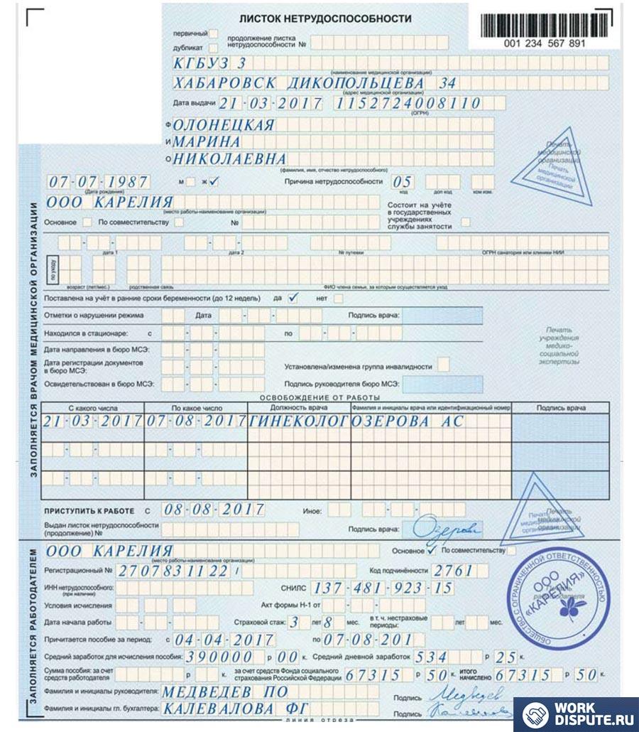 Исполнительный лист с больничного листа как узнать за что арестован счет приставами