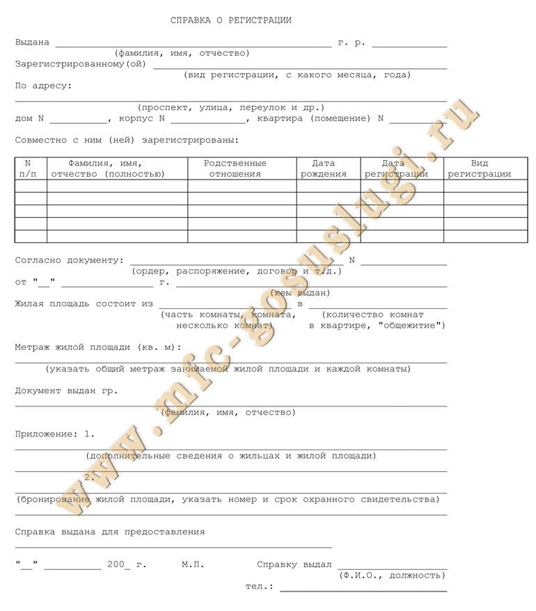 Справка по форме 9 при временной регистрации временная регистрация москва документы