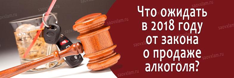 Закон о продаже алкоголя кратко